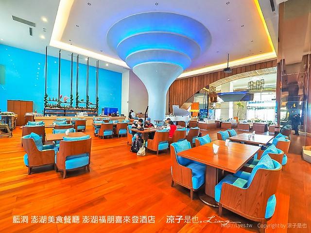 藍洞 澎湖美食餐廳 澎湖福朋喜來登酒店