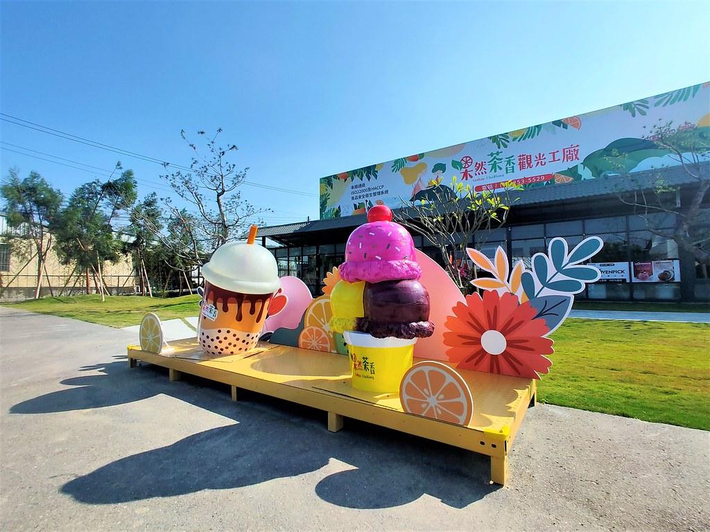 嘉義果然茶鄉觀光工廠 (1)