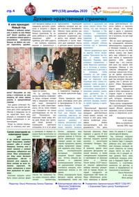 Декабрь 2020г. №9(138) стр. 4