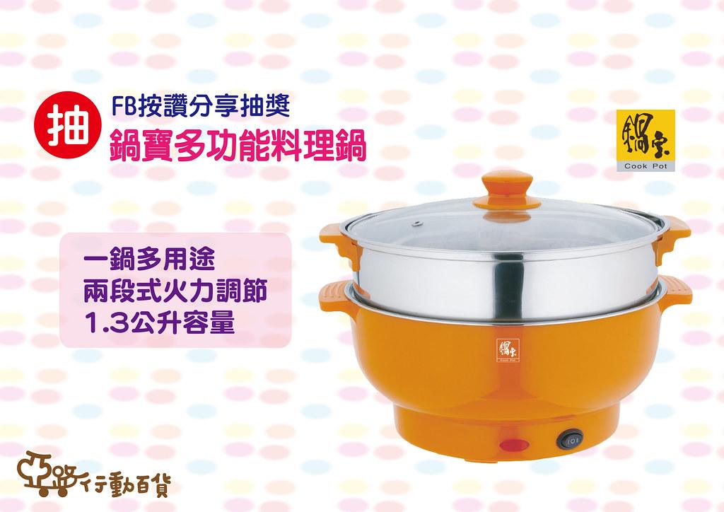 6+抽多功能電子鍋