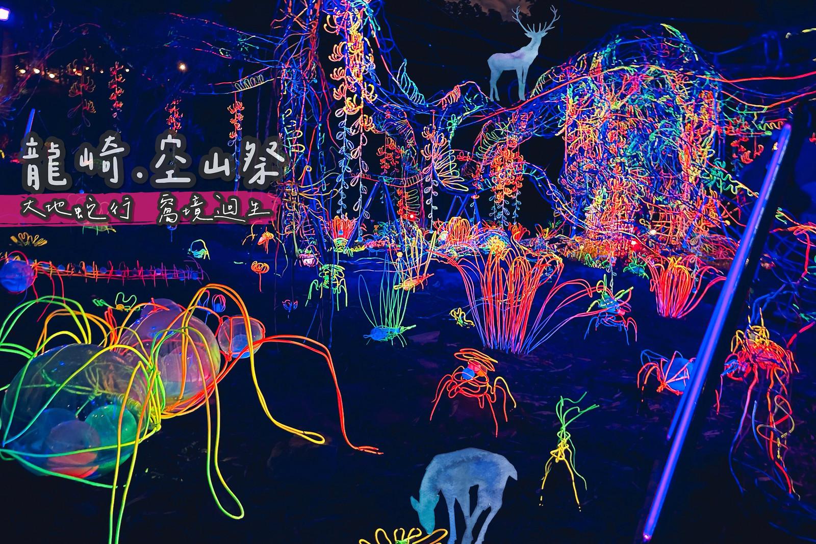 南台南最美燈節「龍崎光節.空山祭」