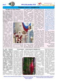 Декабрь 2020г. №9(138) стр. 5