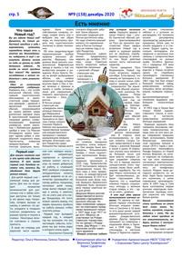 Декабрь 2020г. №9(138) стр. 3