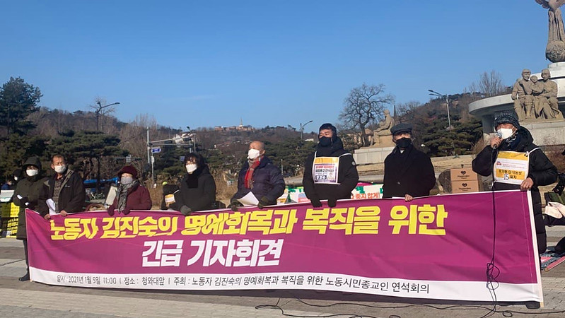 20210105_김진숙 명예회복과 복직 촉구 기자회견