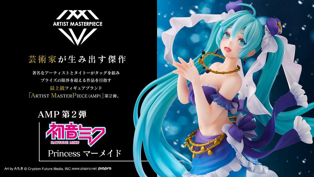 TAITO新系列景品 AMP 第二彈「初音未來 Princess AMP ~美人魚ver.~」23公分華麗現身!