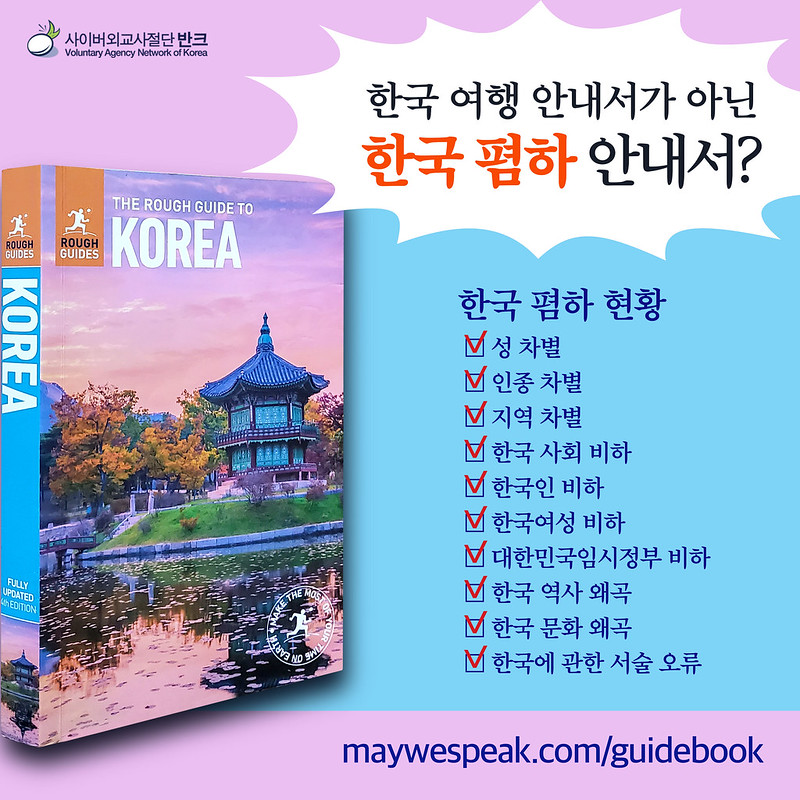 rough guide - poster_kor