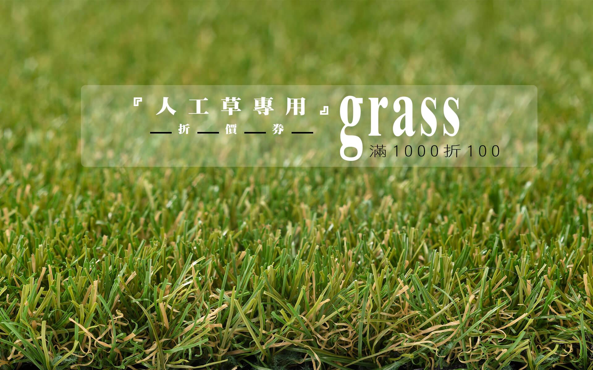 人工草專用超級折扣碼grass