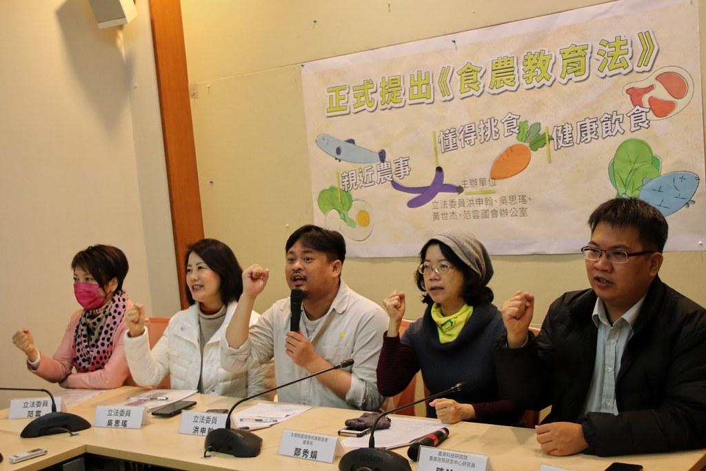 立委與環團共提《食農教育法》草案