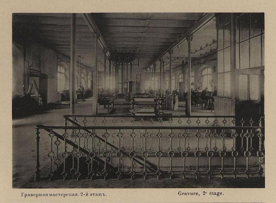 «Граверная мастерская. 2 этаж»