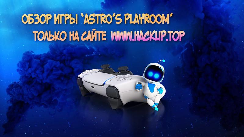 playstation 5 обзор игр