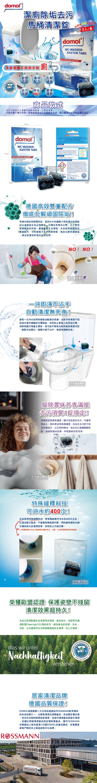 德國domol潔廁除垢去污馬桶清潔錠介紹圖