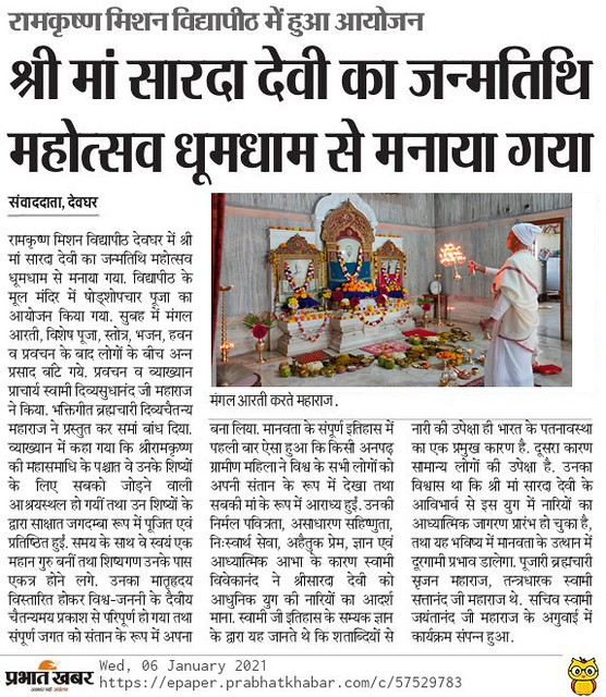 Prabhat Khabar - Holy Mother - 06.01.2021