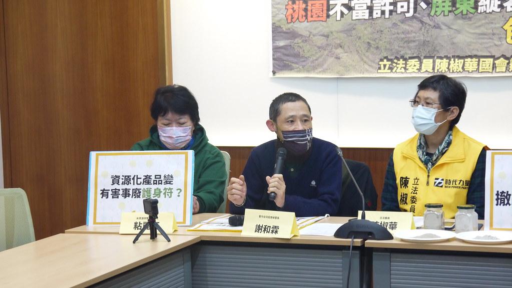 20210106有害事業廢棄物從桃園跨縣市流竄記者會。看守台灣協會秘書長謝和霖。黃思敏攝