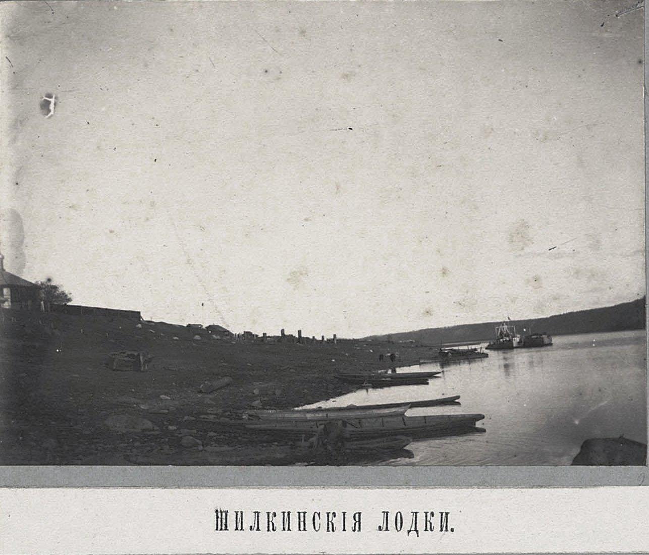 132. Шилкинские лодки