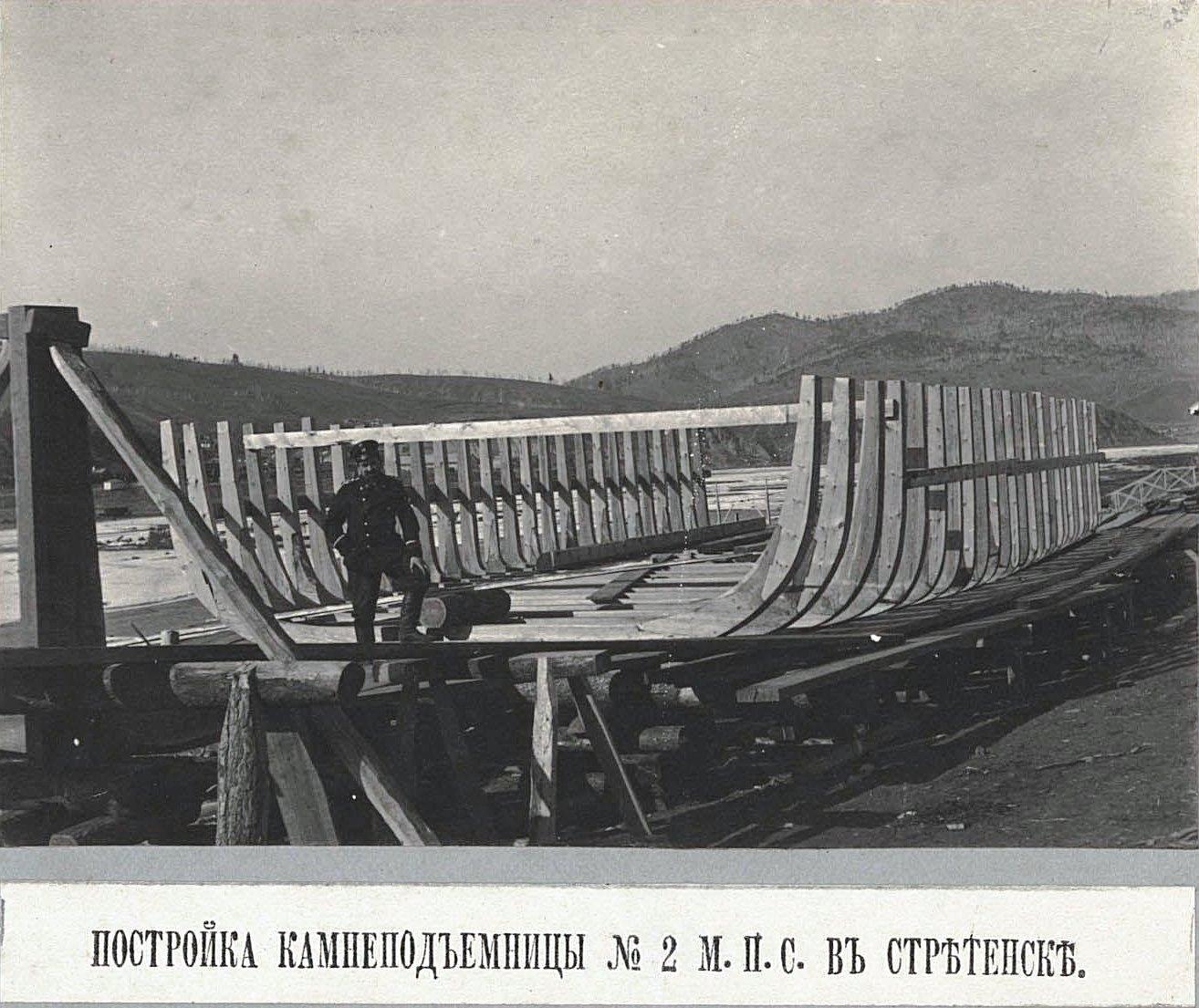 138. Постройка камнеподъёмницы № 2 МПС. в Сретенске