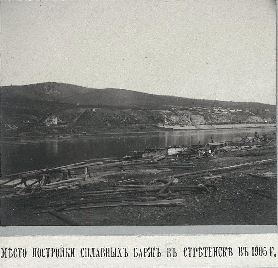 137. Место постройки сплавных барж в Сретенске в 1905 г.