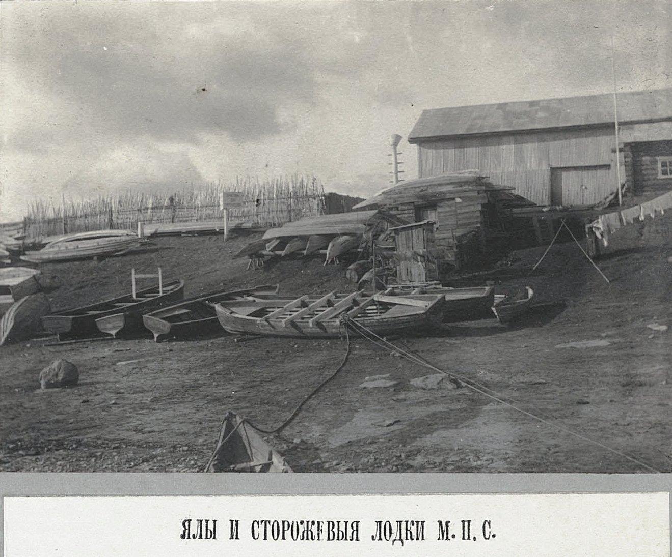 133.Ялы и сторожевые лодки МПС