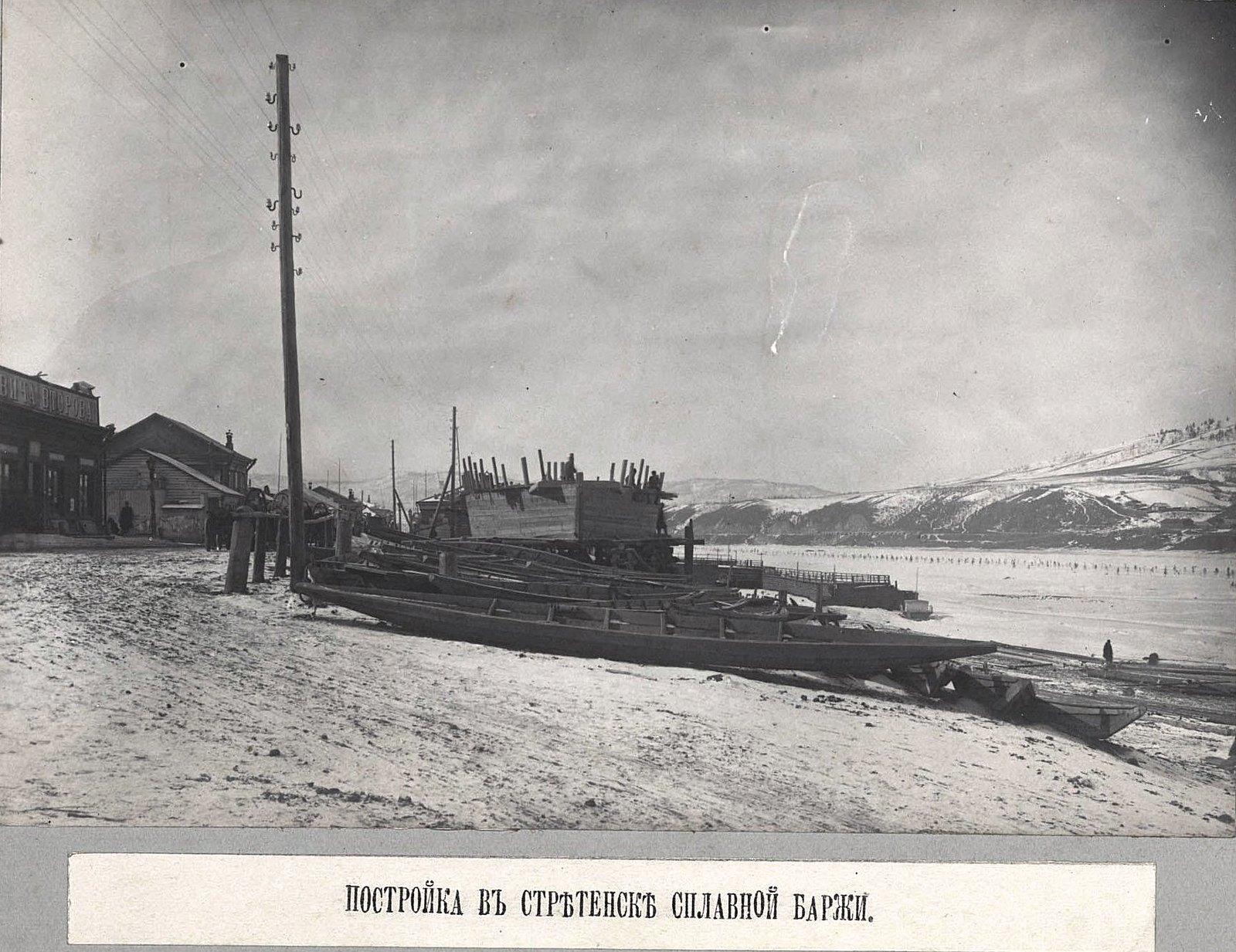 130. Постройка в Стретенске сплавной баржи