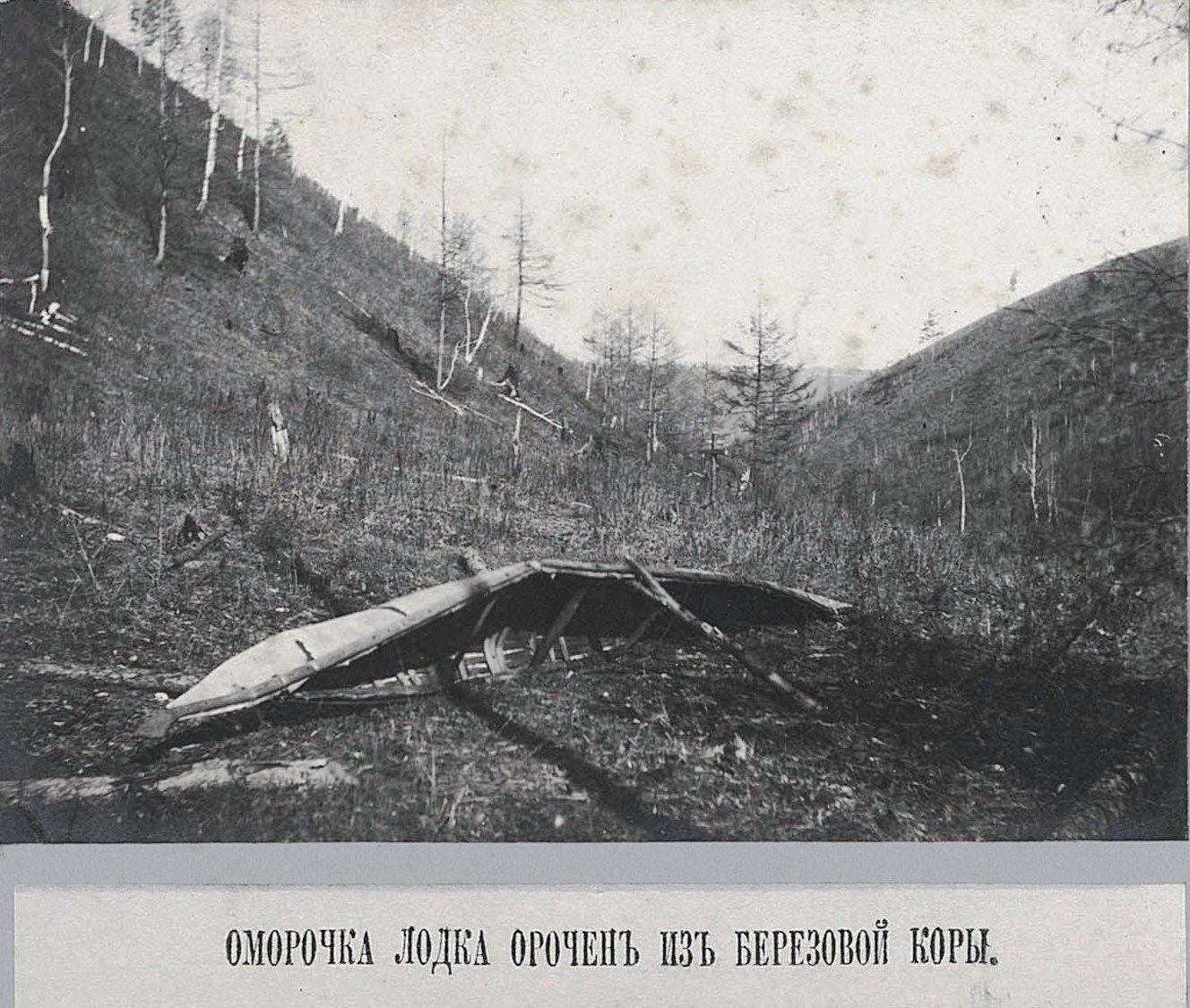 134. Оморочка - лодка орочен из берёзовой коры