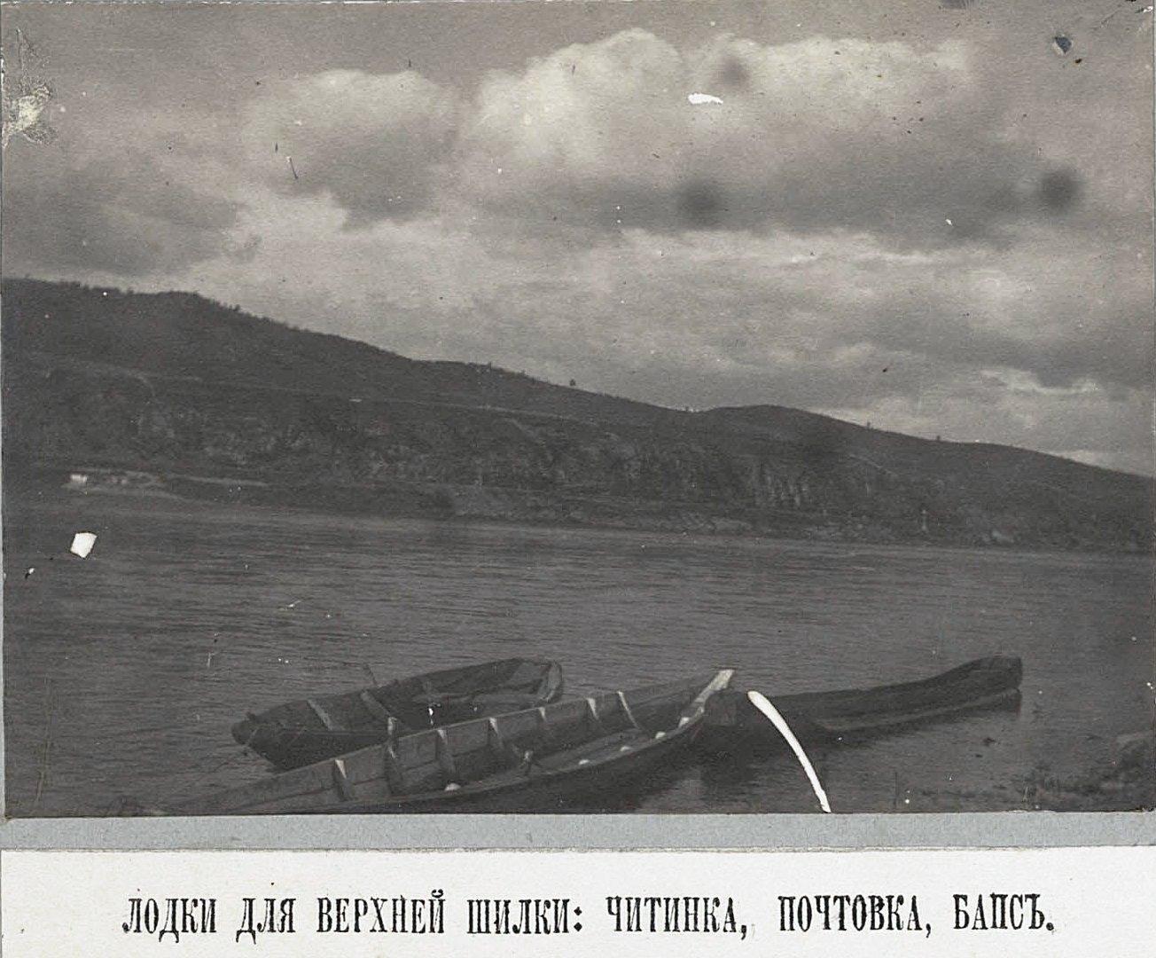 131. Лодки для Верхней Шилки читинка, почтовка, бапс