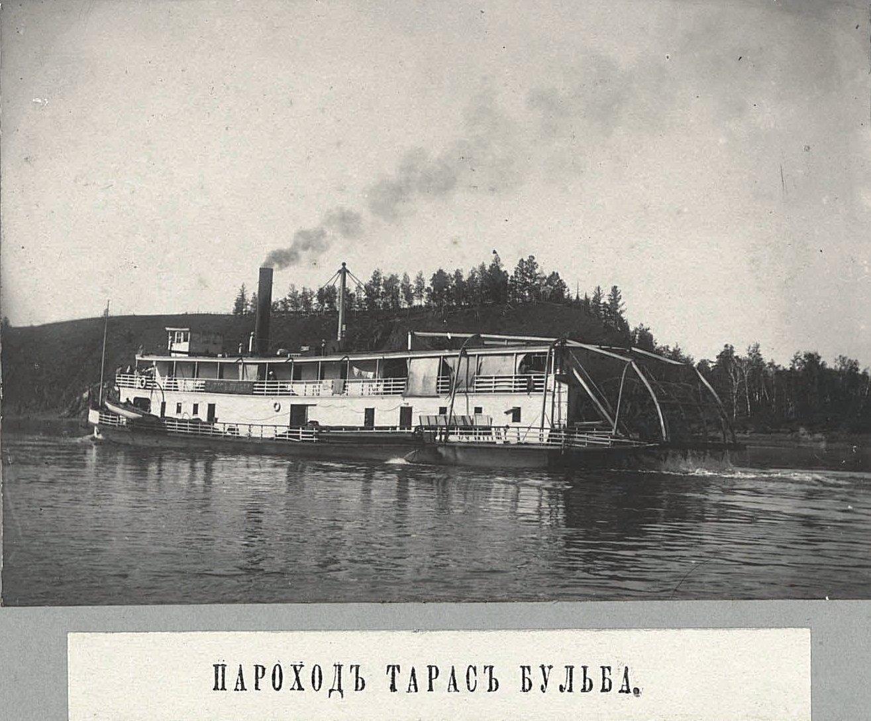 121. Пароход Тарас Бульба