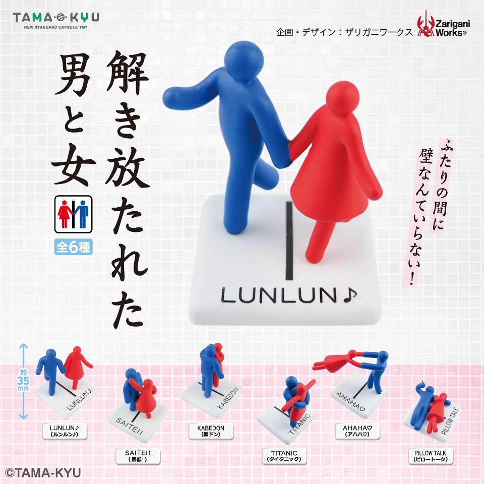 TAMA-KYU【突破束縛的男女】轉蛋(解き放たれた男と女)兩人中間的那條界線已經沒有意義,大膽相愛吧!