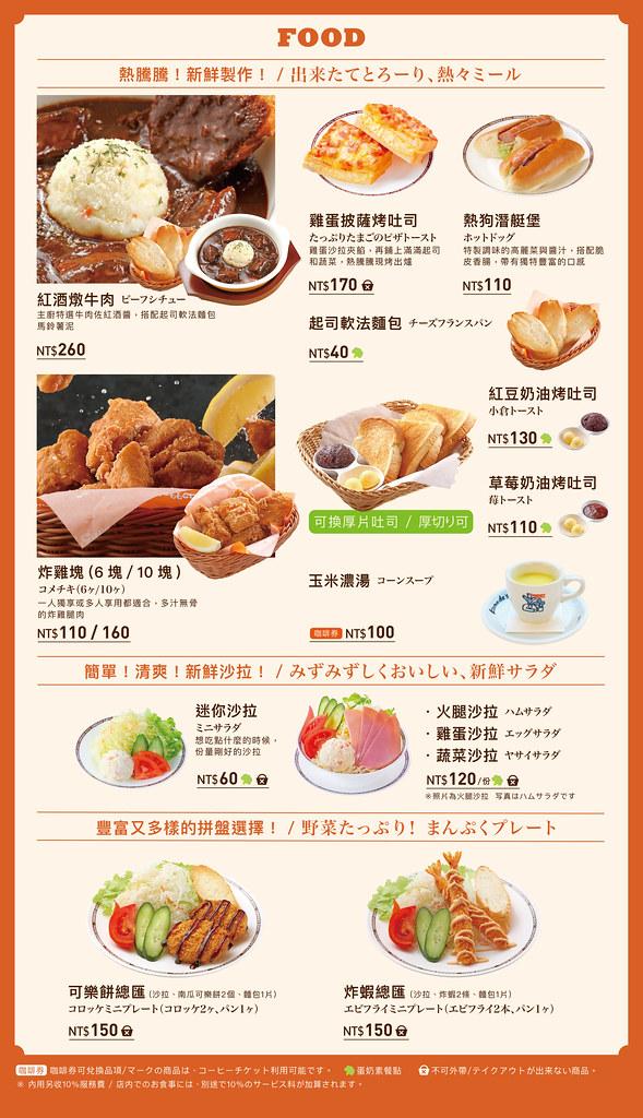 Komeda's Coffee 客美多咖啡,三重咖啡館,三重客美多咖啡,三重早餐,客美多咖啡,客美多咖啡蘆洲家樂福店,客美多菜單 @陳小可的吃喝玩樂