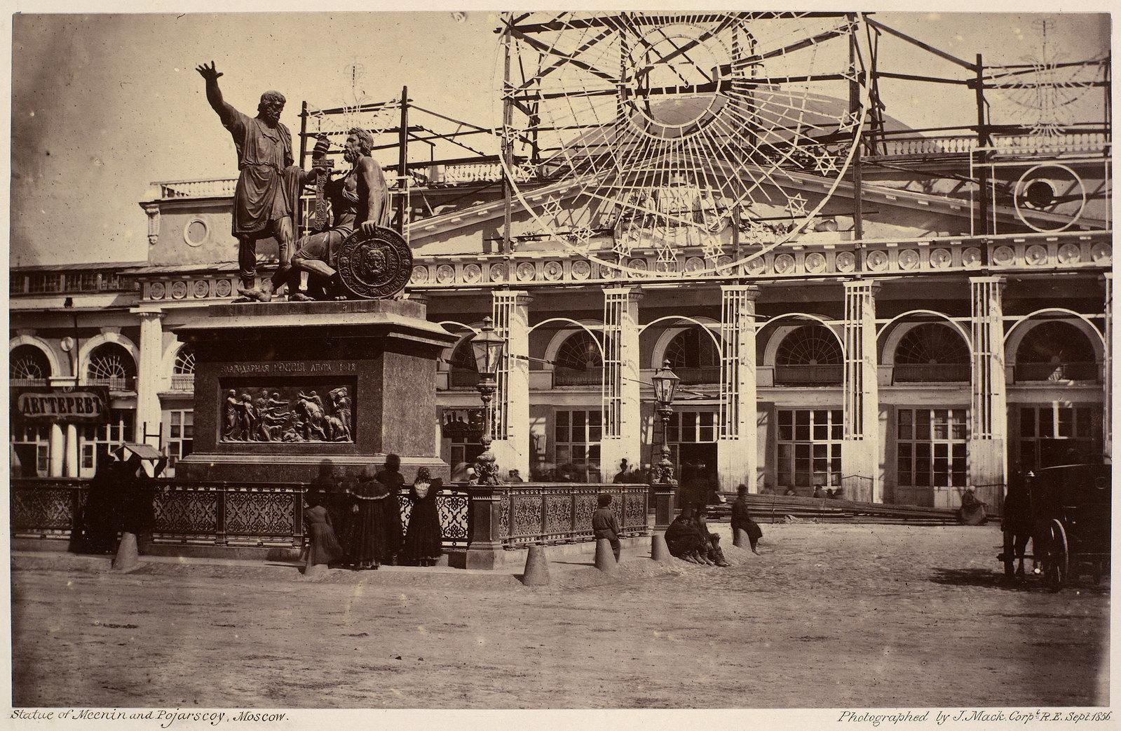 Памятник Минину и Пожарскому.1856