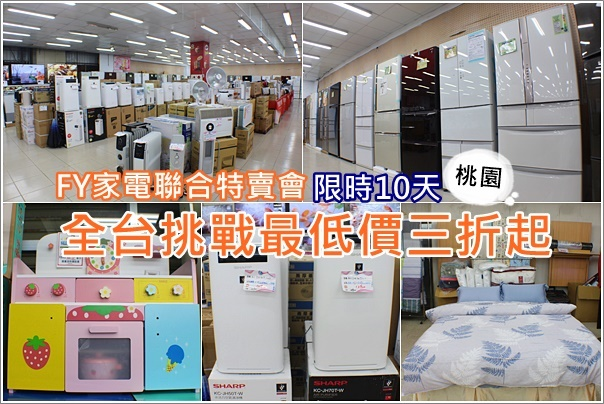 FY家電聯合特賣 (1)