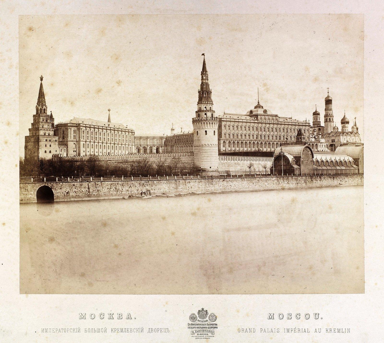 Большой Кремлевский дворец. 1875