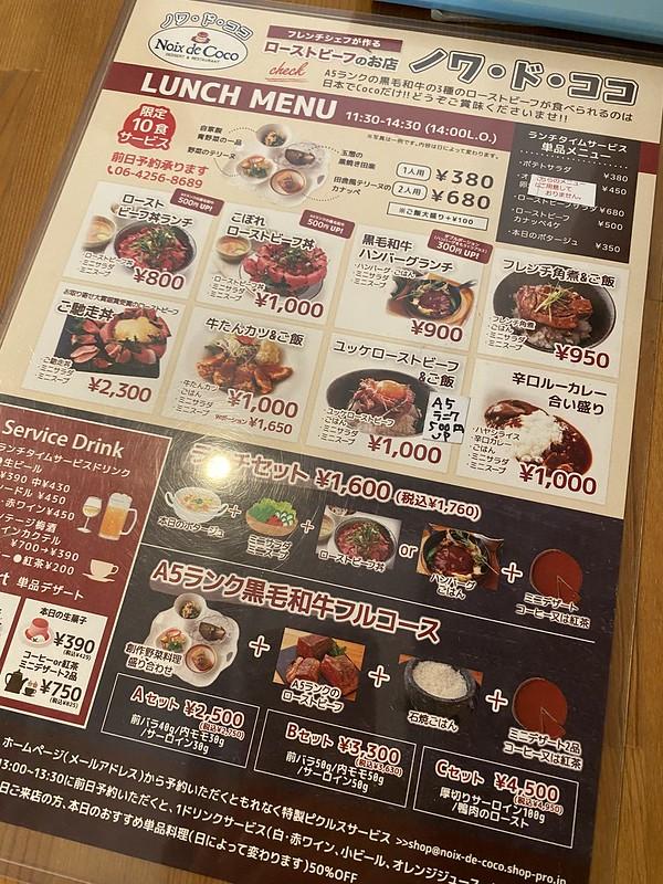 ノワドココ_20_menu