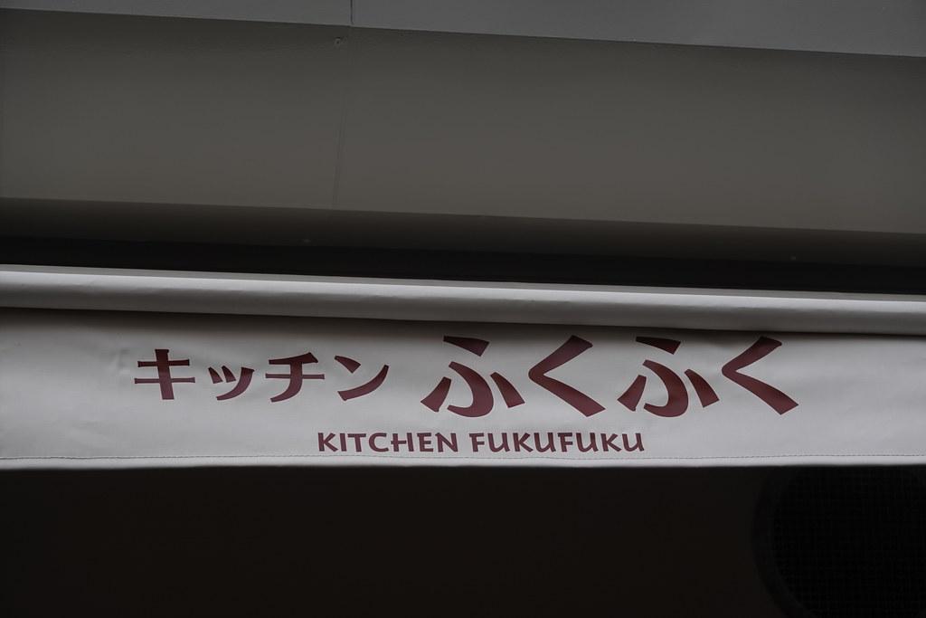 キッチンふくふく(桜台)