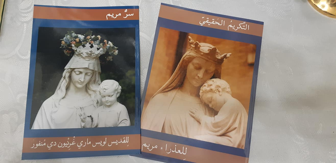 Gaza: Edición gratuita de 2 libros de San Luis María en árabe