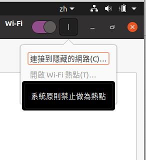 ubuntu-20.04-wifi-hotspot-error