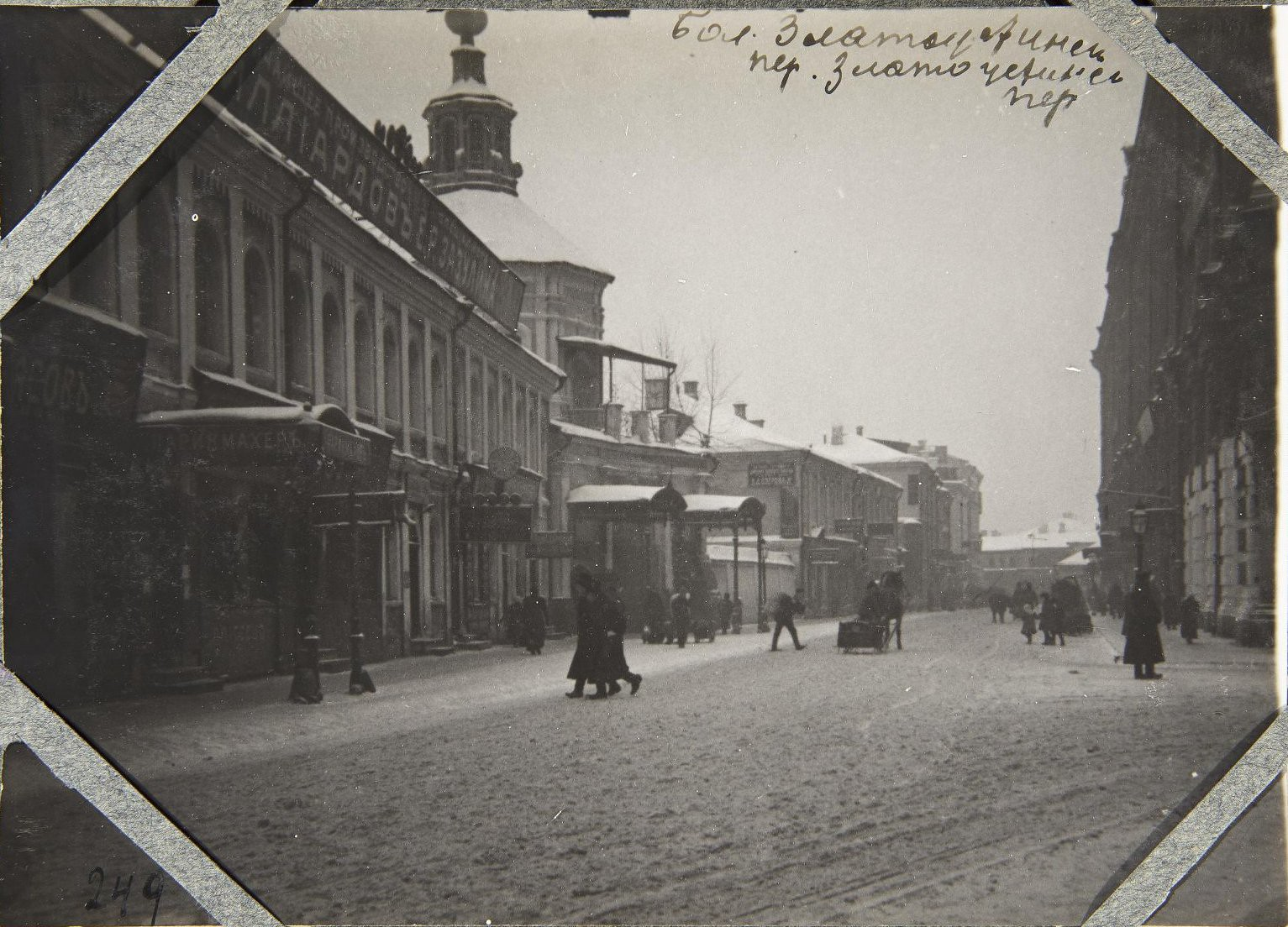 Большой Златоустинский переулок.Вид сбоку на церковь Захарии и Елизаветы над западными воротами Златоустовского монастыря