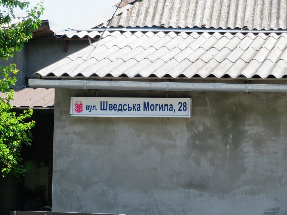 По следам Полтавской битвы: вокруг музея