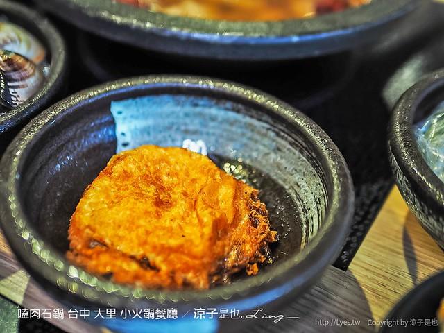嗑肉石鍋 台中 大里 小火鍋餐廳