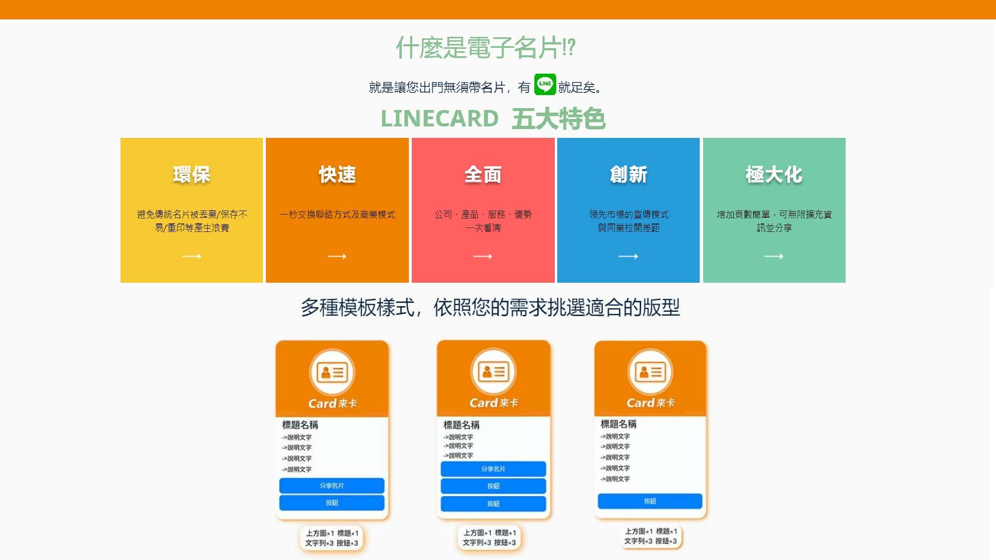 LINECard來卡 五大特色