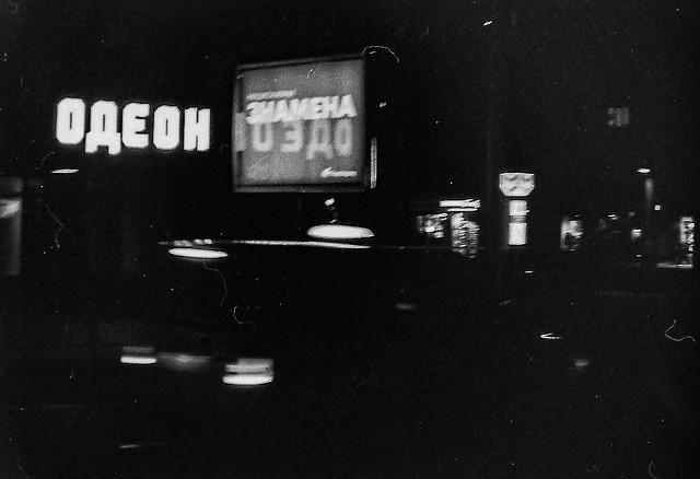 Кино Одеон През Нощта