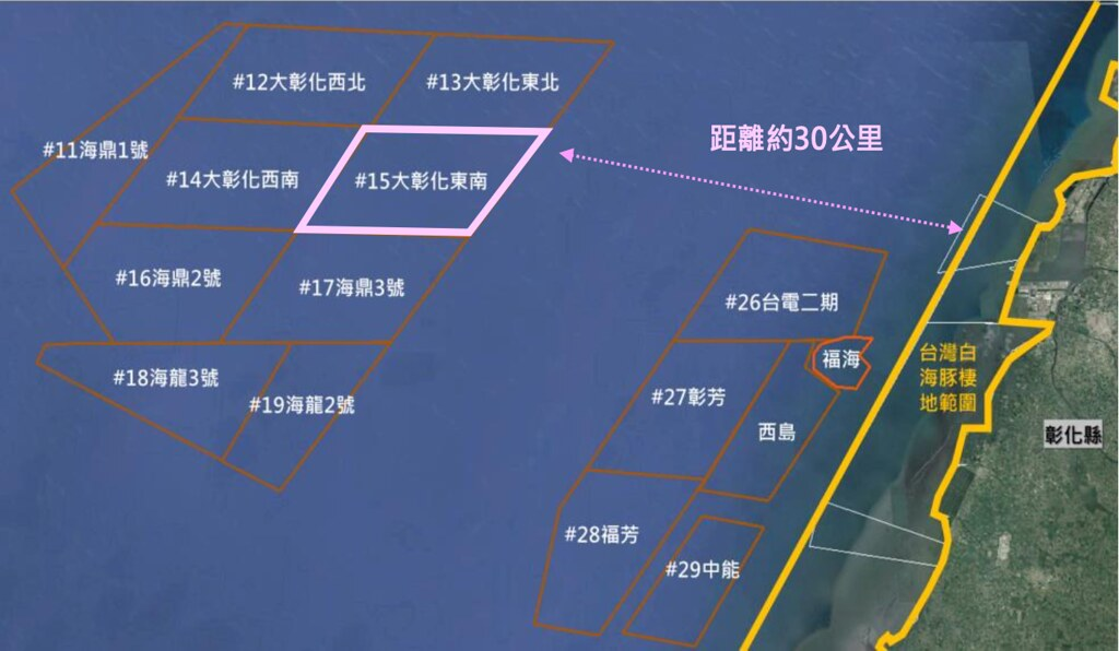 彰化海域各離岸風場與白海豚棲地相對位置圖。圖片來源:會議資料