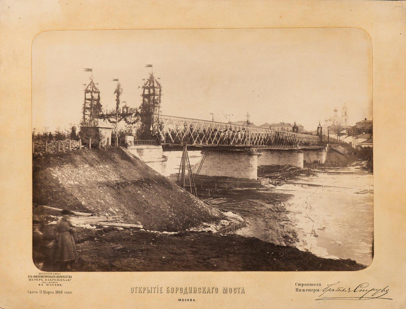 Дорогомиловский (Бородинский) мост. Торжественное открытие 17 марта 1868 г.