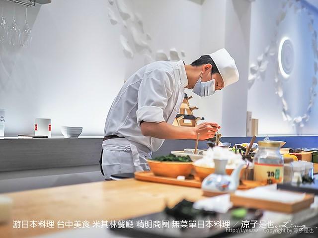 游日本料理 台中美食 米其林餐廳 精明商圈 無菜單日本料理