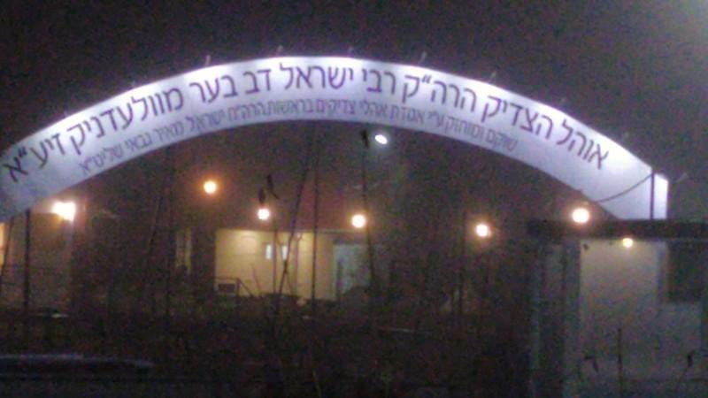 Farbrenguen por el hilula del Rab Israel Dov Ber de Wilnick