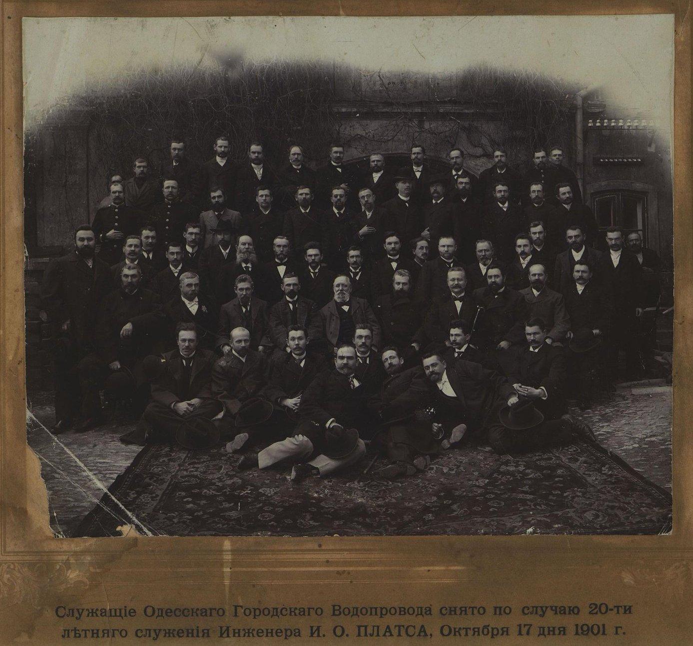 Служащие Одесского городского водопровода. Неизвестный фотограф. 17 октября 1901 г.
