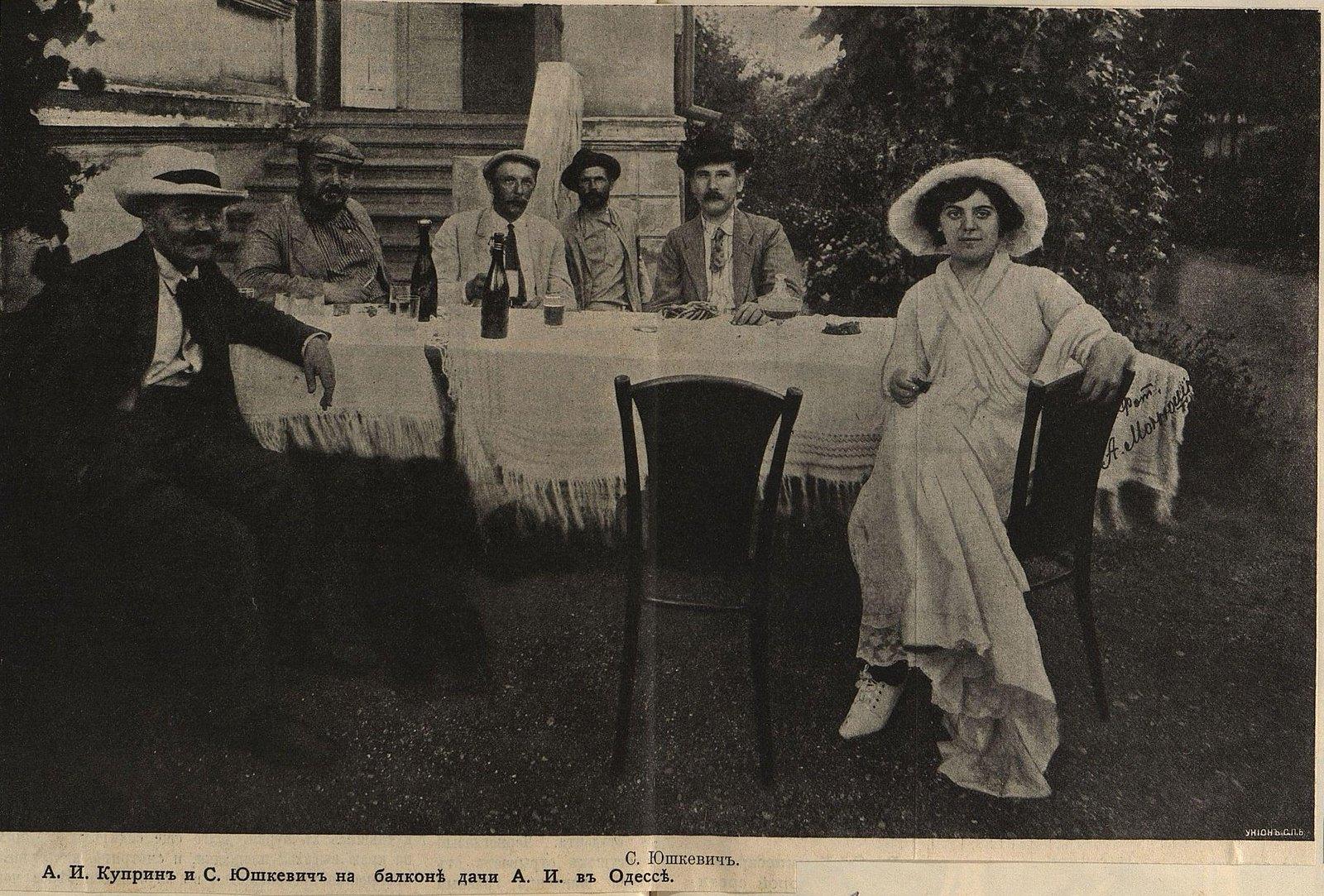 А. И. Куприн и С. Юшкевич на балконе дачи А. И. в Одессе