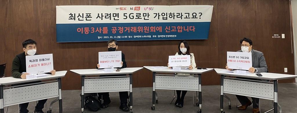 [기자회견] 이통3사의 최신 단말기 5G 가입 강요행위 공정위 신고