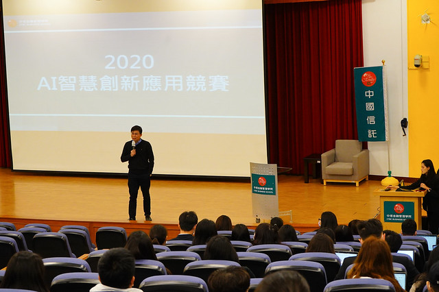20210108-2020AI智慧創新應用競賽
