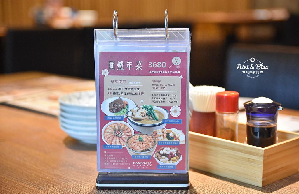 羽笠食事 台中公園 火車站美食11