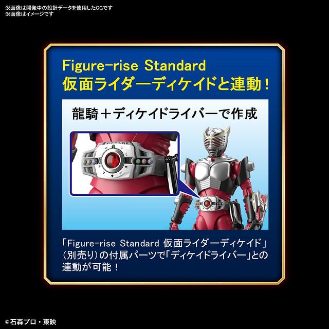全長 63 公分無雙龍「FRS 假面騎士龍騎」明年 04 月登場!