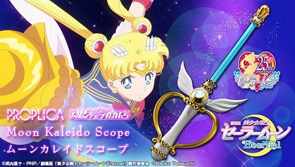 幻彩星光棒~PROPLICA《劇場版美少女戰士Eternal》月光萬花筒神杖 1/1真實比例道具複製品